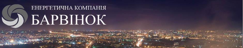 Барвинок энергетическая компания