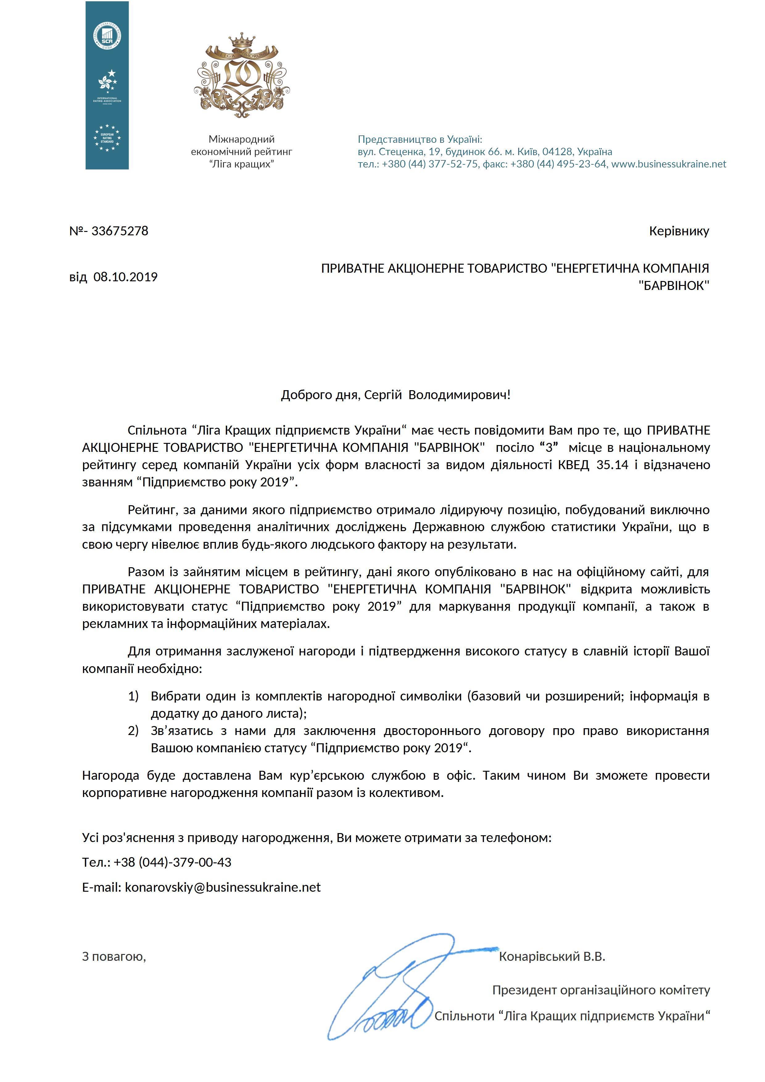 ЕК Барвінок Ліга кращих 2019