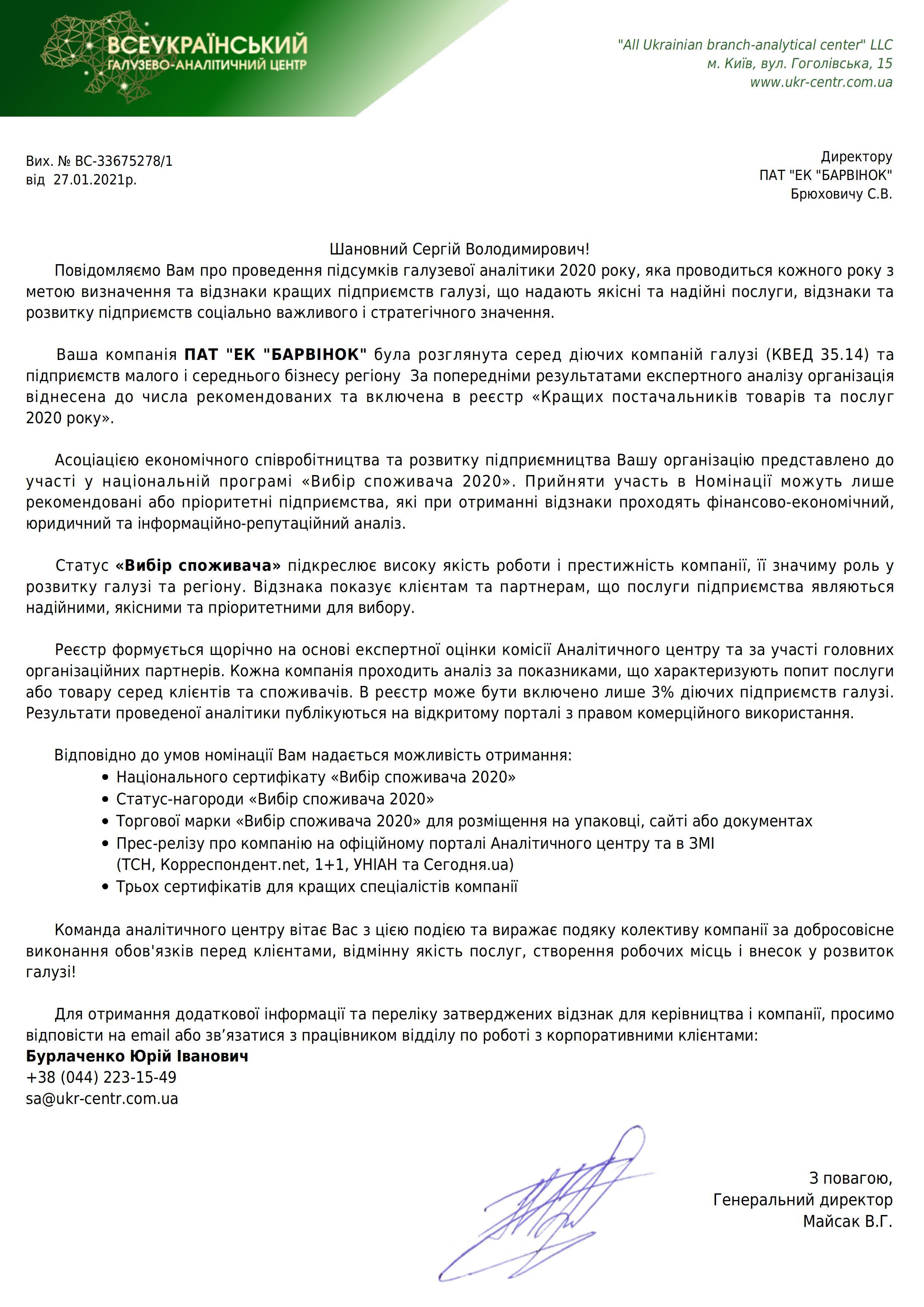 лист ВС-33675278